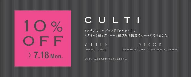 s-culti_brand_top