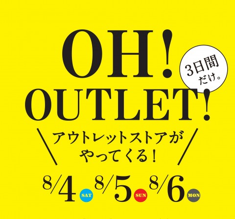 OH! OUTLET! いよいよ明日開催です!!