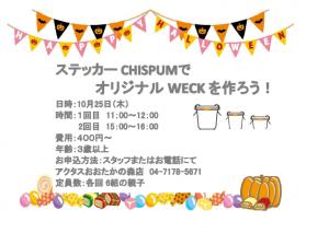 【イベント開催】オリジナルWECK を作ろう!