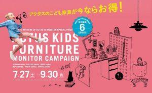 KIDS モニターキャンペーン