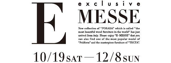 E-MESSE のお知らせ